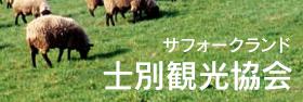 士別観光協会