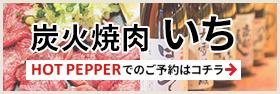 炭火焼肉いち 東光店(旭川/焼肉) - ホットペッパーグルメ