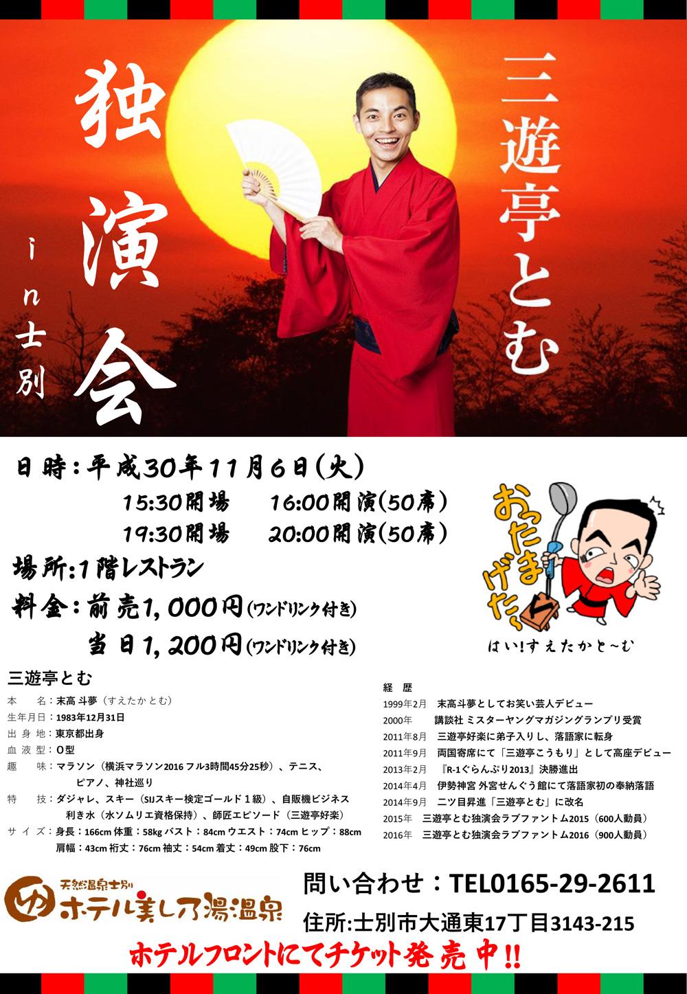 三遊亭とむ 独演会in士別 のお知らせ